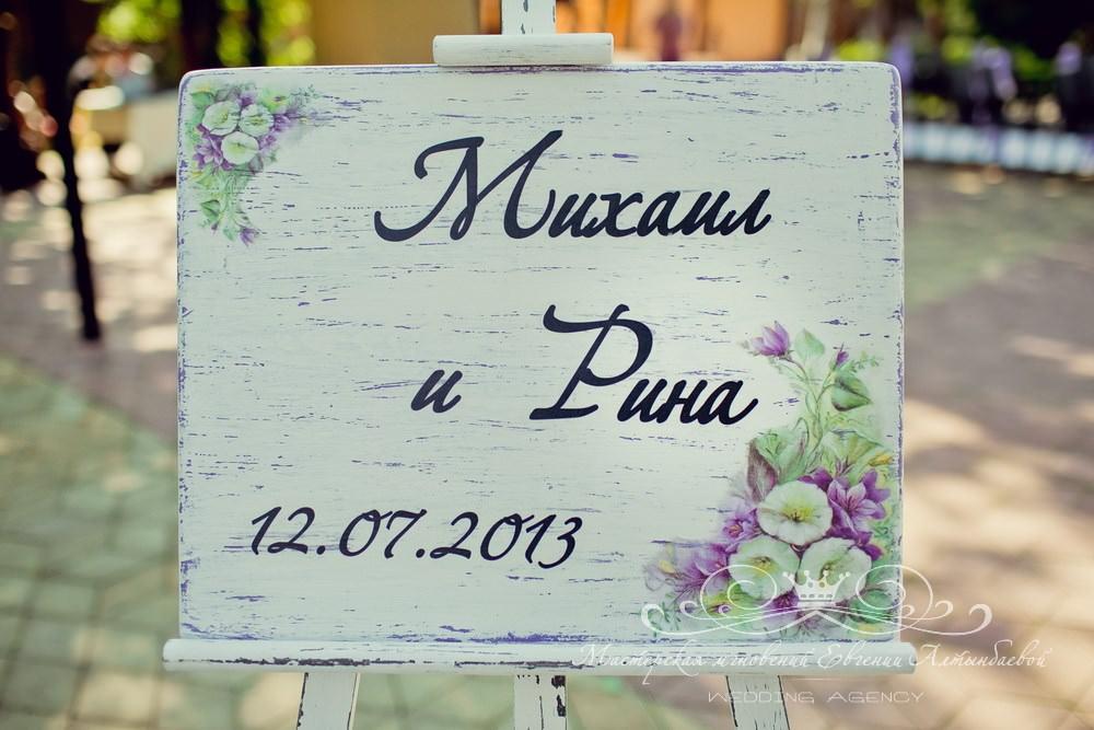 Деревянные таблички на свадьбе