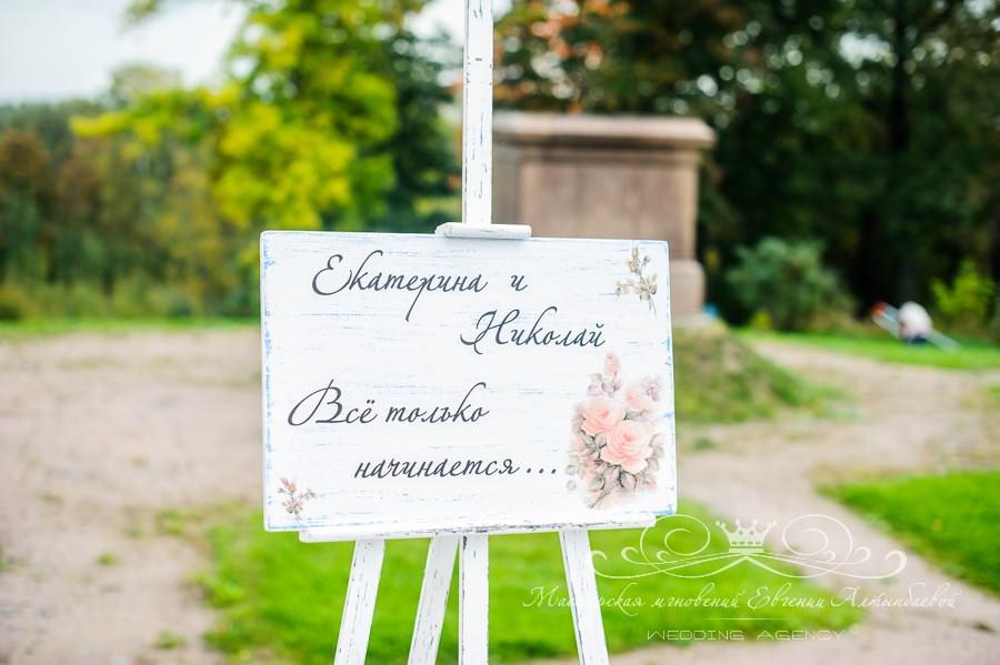 Деревянная табличка на свадьбе