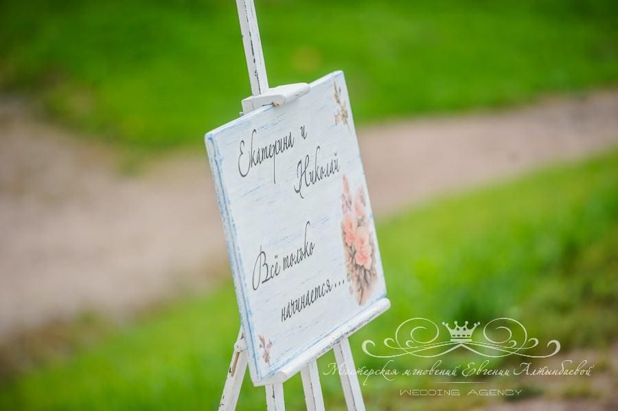 Таблички указатели на свадьбе