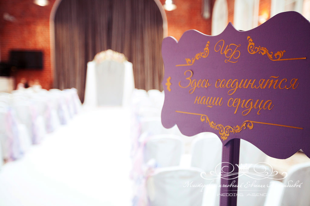 Деревянная таблича на свадьбе