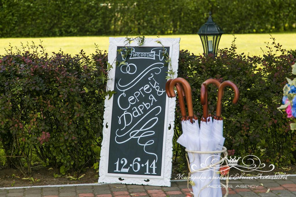 Приветственная табличка на свадьбе