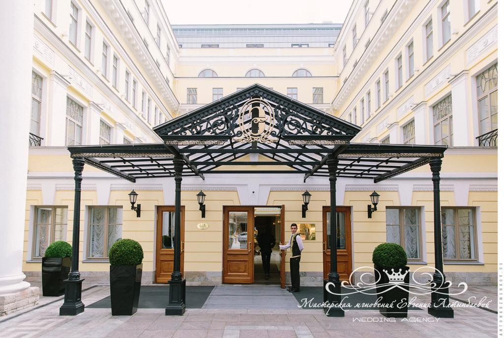 Сборы невесты и жениха в отеле Эрмитаж