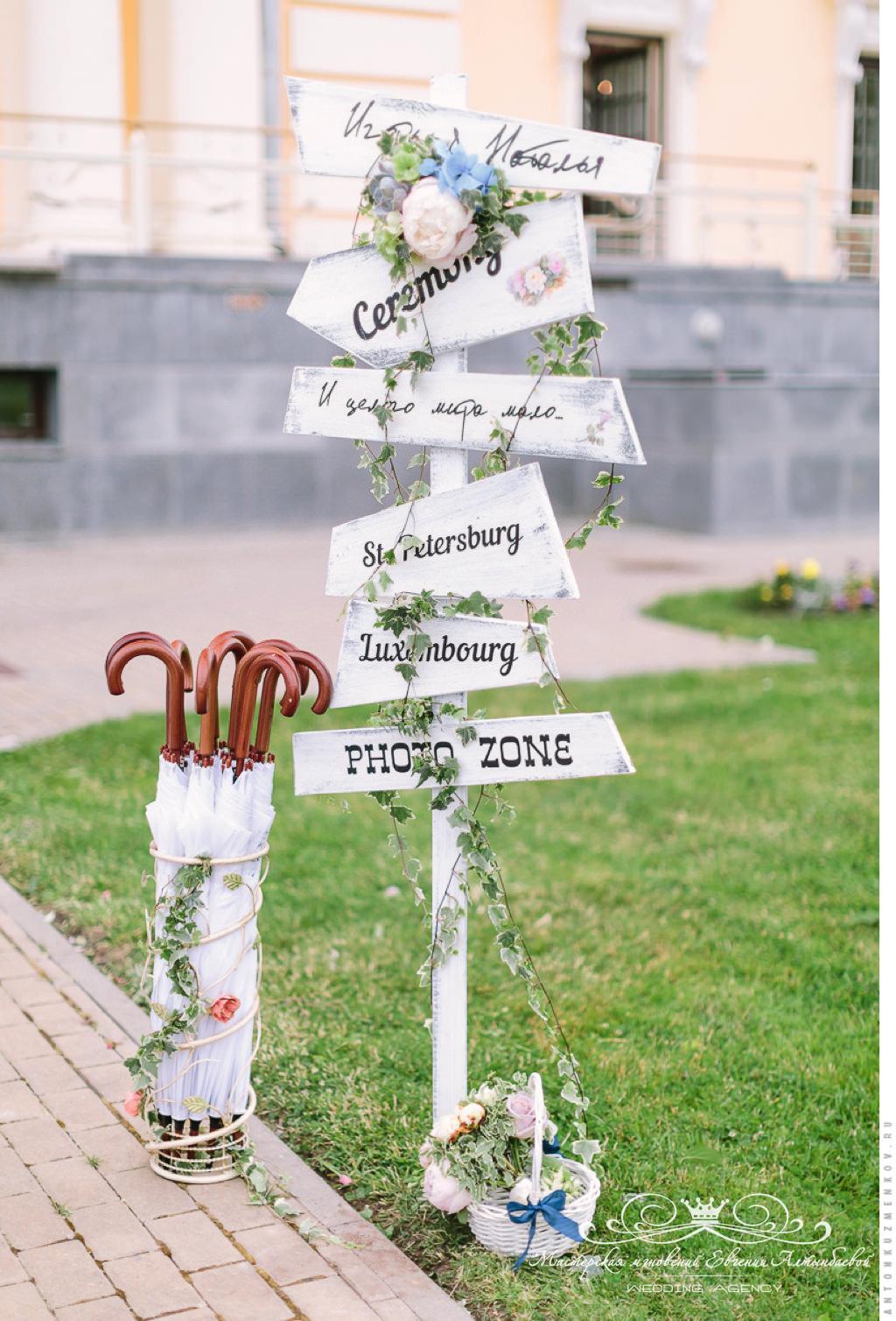 Деревянная табличка-указатель на свадьбу